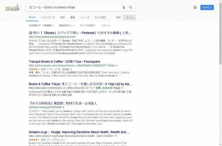 日本語のサイトのみヒットの画像