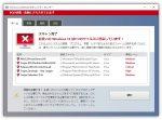 Chromeに出る「windows defender セキュリティセンター」は詐欺広告